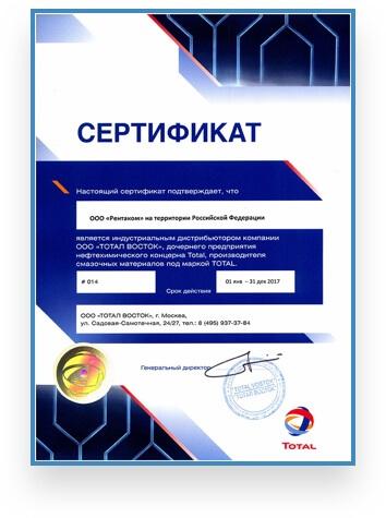 Total Сертификат официального дилера 2018 2019