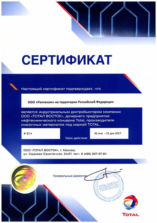 Total Сертификат официального дилера 2017